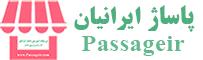 فروشگاه اینترنتی پاساژ ایرانیان
